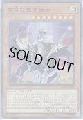 【Super】紫宵の機界騎士[YGO_EXFO-JP020]