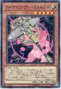【Normal】アーティファクト-ミョルニル[YGO_EXFO-JP028]
