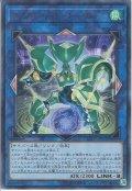 【Ultra】エクスコード・トーカー[YGO_EXFO-JP038]