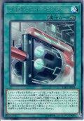 【Rare】リボルブート・セクター[YGO_EXFO-JP053]