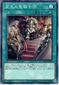 【Normal】栄光の聖騎士団[YGO_EXFO-JP059]