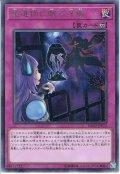 【Rare】星遺物に眠る深層[YGO_EXFO-JP072]