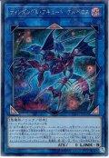 【Secret】ティンダングル・アキュート・ケルベロス[YGO_EXFO-JP045]