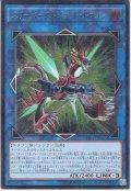 【Ultimate】スリーバーストショット・ドラゴン[YGO_EXFO-JP044]