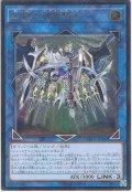 【Ultimate】星痕の機界騎士[YGO_EXFO-JP047]
