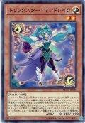 【Normal】トリックスター・マンドレイク[YGO_FLOD-JP007]