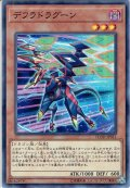 【Normal】デフラドラグーン[YGO_FLOD-JP011]