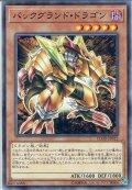 【Normal】バックグランド・ドラゴン[YGO_FLOD-JP012]