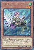 【Rare】エレメントセイバー・マカニ[YGO_FLOD-JP020]