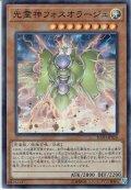 【Super】光霊神フォスオラージュ[YGO_FLOD-JP026]