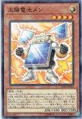 【Normal】太陽電池メン[YGO_FLOD-JP027]