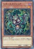 【Normal】トランスファミリア[YGO_FLOD-JP029]