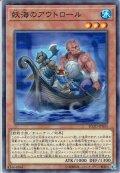 【Normal】妖海のアウトロール[YGO_FLOD-JP030]