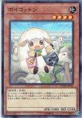 【N-Rare】ボイコットン[YGO_FLOD-JP035]