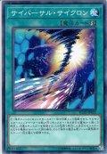 【Normal】サイバーサル・サイクロン[YGO_FLOD-JP053]