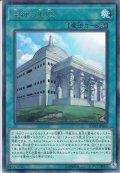 【Rare】霊神の聖殿[YGO_FLOD-JP060]