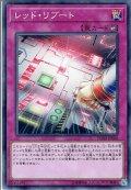 【Normal】レッド・リブート[YGO_FLOD-JP068]
