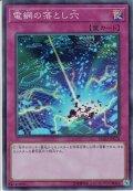 【Super】電網の落とし穴[YGO_FLOD-JP076]