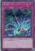【Secret】電網の落とし穴[YGO_FLOD-JP076]