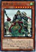 【Rare】戦華の義-関雲[YGO_IGAS-JP012]