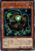 【Rare】カラクリ蝦蟇 四六弐四[YGO_IGAS-JP015]
