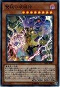 【Super】雙極の破械神[YGO_IGAS-JP019]