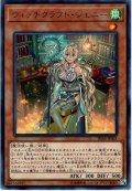 【Rare】ウィッチクラフト・ジェニー[YGO_IGAS-JP021]