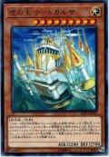 【Rare】虚の王 ウートガルザ[YGO_IGAS-JP022]