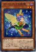 【Normal】ゴーストリックの妖精[YGO_IGAS-JP023]