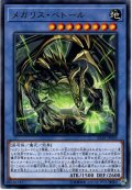 【Rare】メガリス・ベトール[YGO_IGAS-JP039]