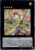 【Ultra】ライトドラゴン@イグニスター[YGO_IGAS-JP044]