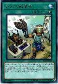 【Rare】カラクリ蝦蟇油[YGO_IGAS-JP058]