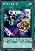 【Normal】顕現する紋章[YGO_IGAS-JP060]