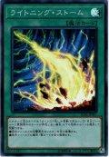 【Super】ライトニング・ストーム[YGO_IGAS-JP067]