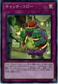 【Super】キャッチ・コピー[YGO_IGAS-JP076]