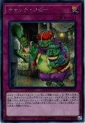 【Secret】キャッチ・コピー[YGO_IGAS-JP076]