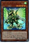 【Ultra】コード・エクスポーター[YGO_LVDS-JPA01]