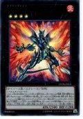 【Ultra】転生炎獣ブレイズ・ドラゴン[YGO_LVDS-JPA03]