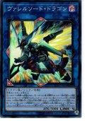 【Super】ヴァレルソード・ドラゴン[YGO_LVDS-JPB04]