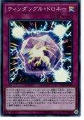 【Super】ティンダングル・ドロネー[YGO_LVDS-JPB10]