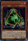 【Secret】ティンダングル・ジレルス[YGO_LVDS-JPA10]