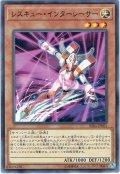 【Normal】レスキュー・インターレーサー[YGO_RIRA-JP001]