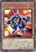 【Rare】クロス・デバッガー[YGO_RIRA-JP002]