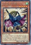 【Rare】妖仙獣 侍郎風[YGO_RIRA-JP009]
