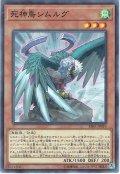 【Normal】死神鳥シムルグ[YGO_RIRA-JP019]