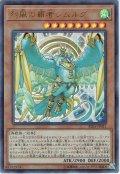 【Ultra】烈風の覇者シムルグ[YGO_RIRA-JP021]
