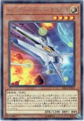 【Rare】ビック・バイパー T301[YGO_RIRA-JP024]