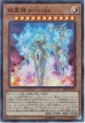 【Super】双星神a-vida[YGO_RIRA-JP027]