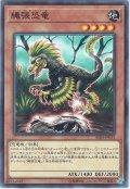 【Normal】縄張恐竜[YGO_RIRA-JP033]