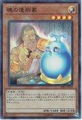 【Super】魂の造形家[YGO_RIRA-JP034]